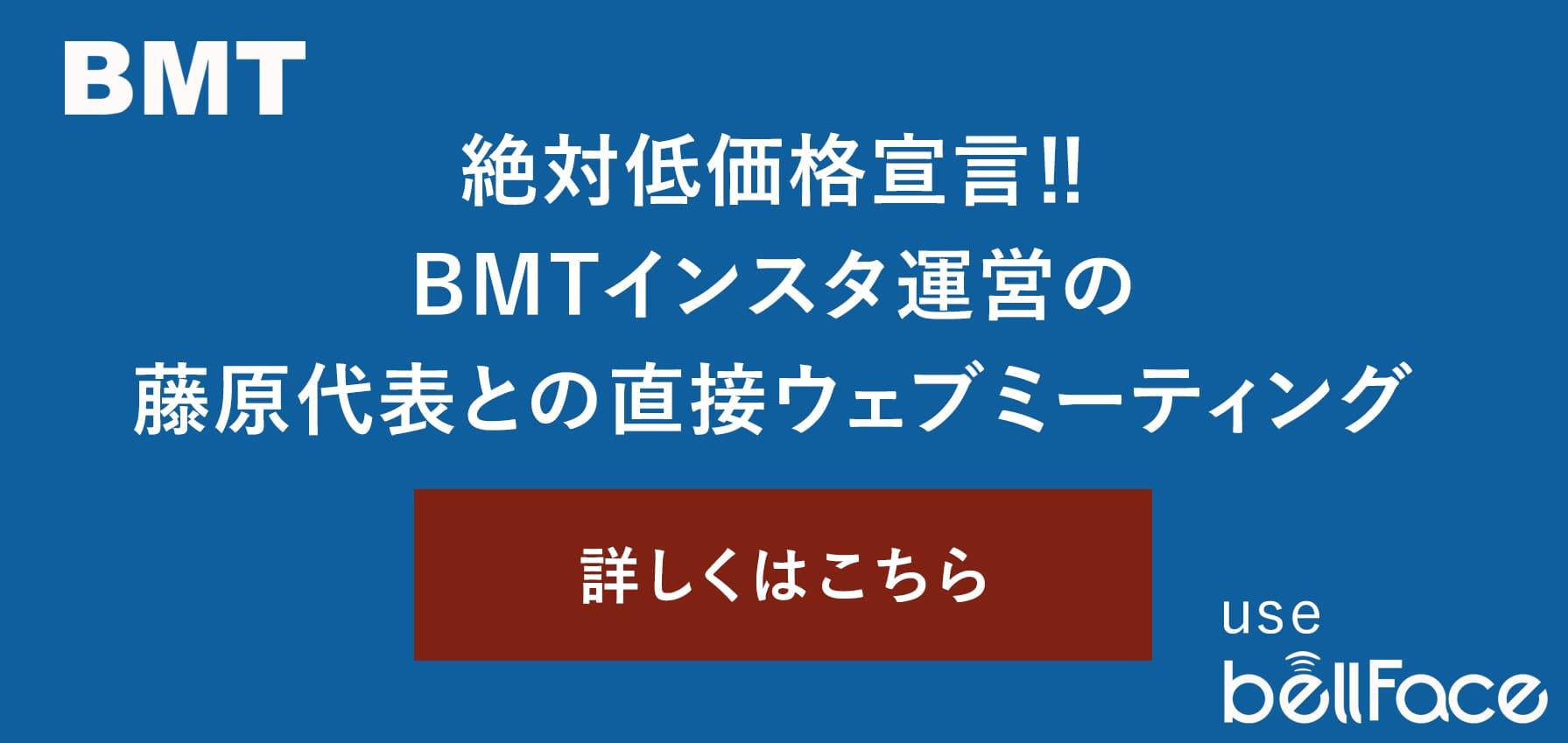 絶対低価格宣言!BMTインスタ運営の藤原 代表との直接ウェブミーティング
