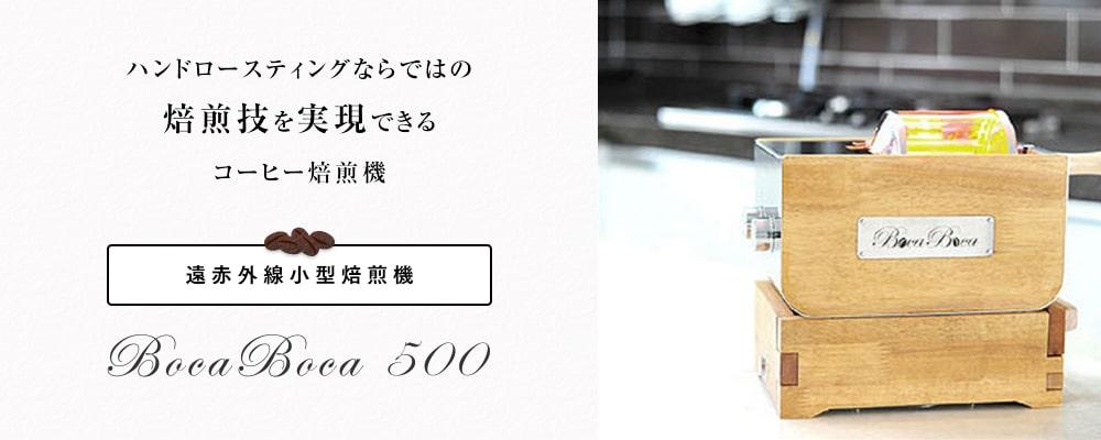 遠赤外線小型焙煎機 BOCA BOCA500