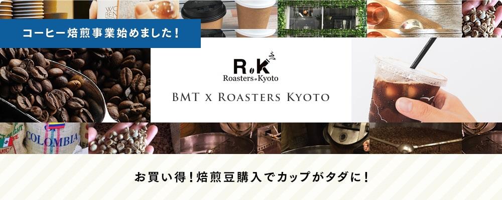 コーヒー焙煎事業始めました!BMT × ROASTERS KYOTO お買い得!焙煎豆購入でカップがタダに!