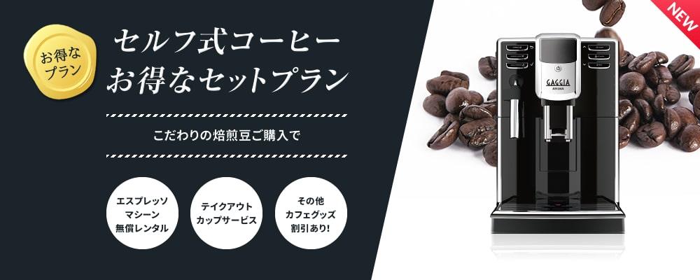 セルフ式コーヒー。お得なセットプラン。エスプレッソマシーン無償レンタル、テイクアウトカップサービス、その他カフェグッズ割引あり!
