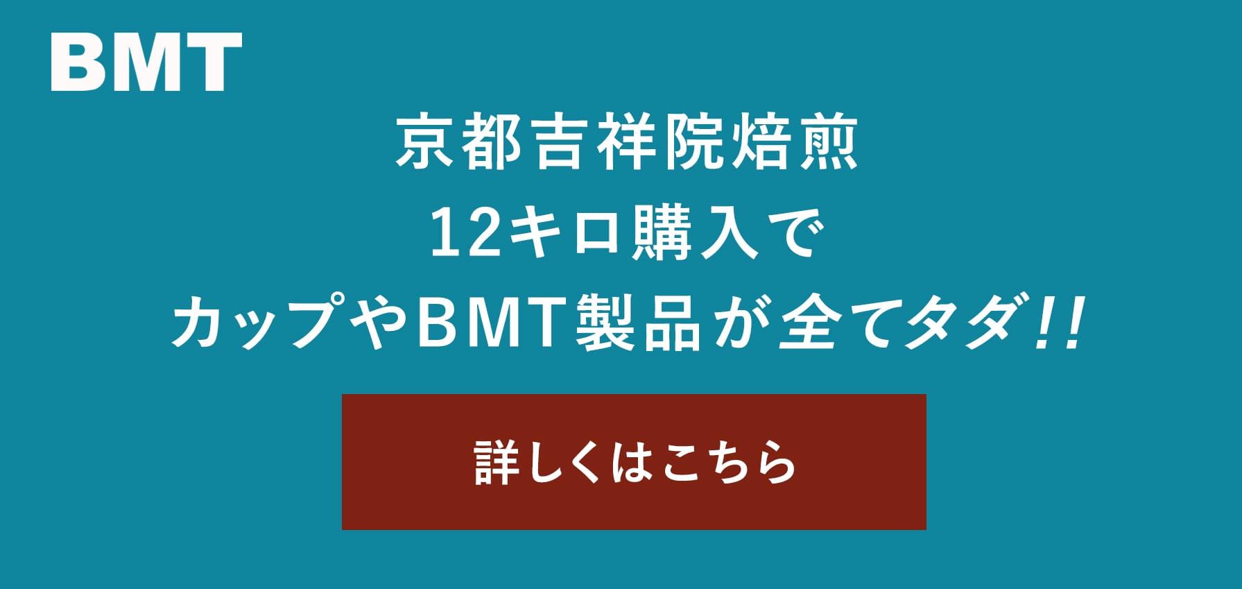 京都吉祥院焙煎12キロ購入でカップやBMT製品全てタダ!